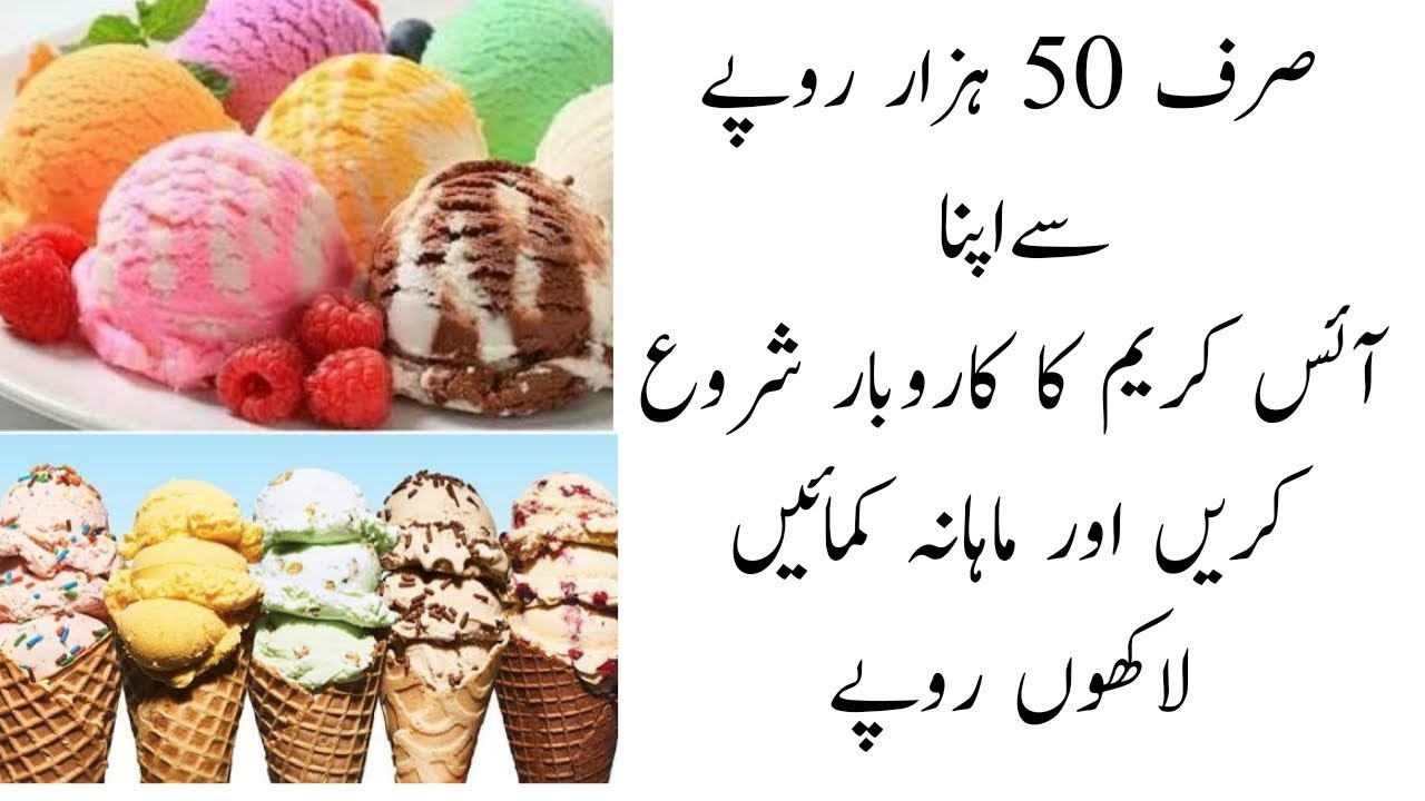 How to start Ice cream business idea and raspei in pakistan,india
