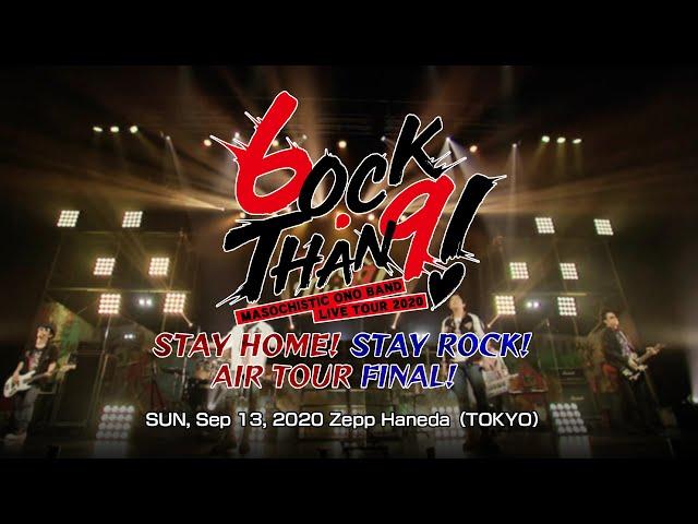 MASOCHISTIC ONO BAND「MASOCHISTIC ONO BAND LIVE TOUR 2020 6.9~ロックありがとう!~STAY HOME! STAY ROCK! AIR TOUR FINAL!」配信LIVE