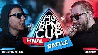 140 BPM CUP V BEHUNTER X ШУММ Финал