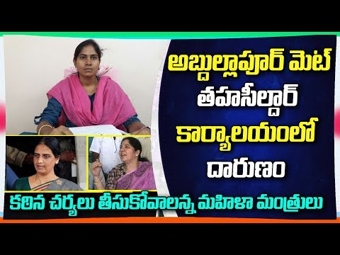 shocking-news-@-abdullapurmet-mro-office-|-mro-vijaya-reddy-|-abdullapur-met-tahsildar-|-gt-tv