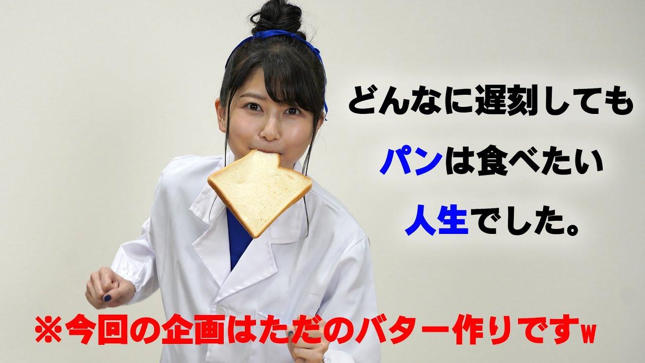 【雨宮天×実験】踊りながらバター作らされました・・・