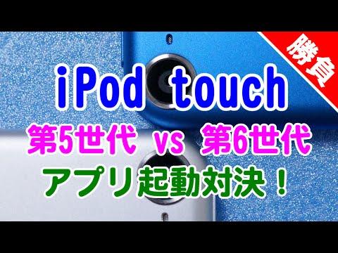 iPod touchの第5世代(A5)と第6世代(A8,M8)のアプリ起動速度比較 - iPod touch 5th Gen vs 6th Gen