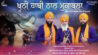 Khooni Hathi Naal Muqabla ● Kavishar Kewal Singh Mehta ● Latest Kavishri 2019 ● Best Records