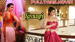 Charmi Tamil Superhit Full Movie - Sivangi || Latest Tamil Blockbuster Movies || Full HD