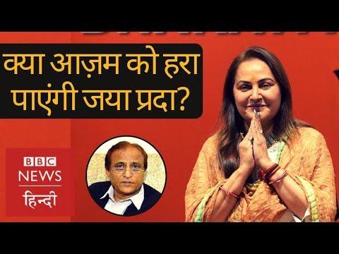 Loksabha Elections 2019 : Jaya Prada Vs Azam Khan in Rampur of Uttar Pradesh (BBC Hindi)