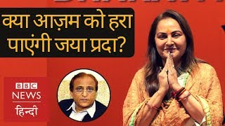 Loksabha Elections 2019 : Jaya Prada Vs Azam Khan in Rampur of Uttar Pradesh (BBC Hindi)