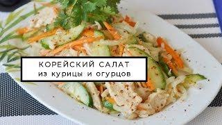 Корейский салат из курицы и огурцов