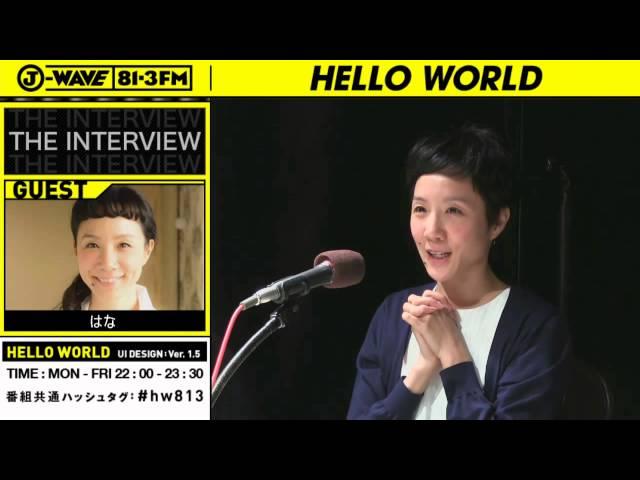 特集「THE INTERVIEW with はな」 ①