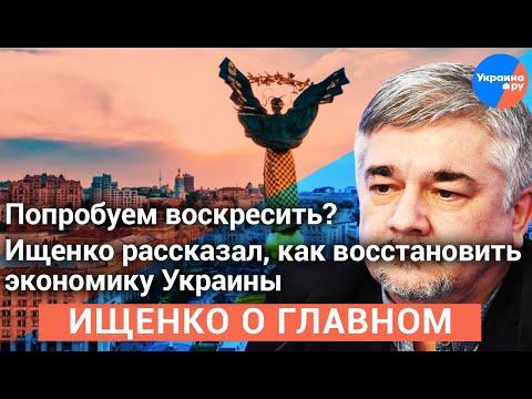 #Ищенко_о_главном: Зачем США запускают новую гонку вооружений, как восстановить экономику Украины?