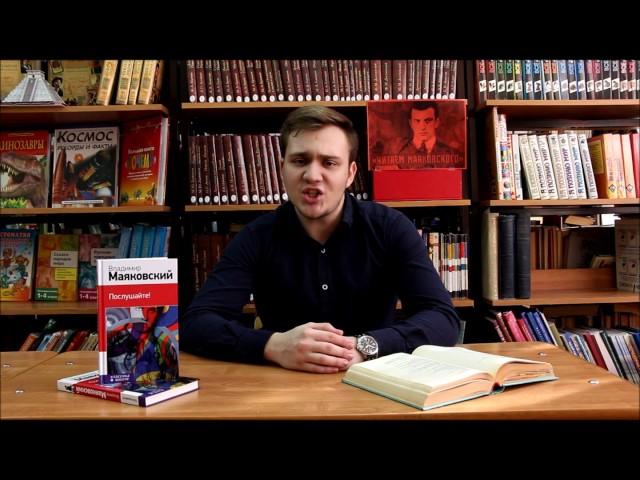 Изображение предпросмотра прочтения – НикитаГамаюнов читает произведение «Лиличка! (Вместо письма)» В.В.Маяковского