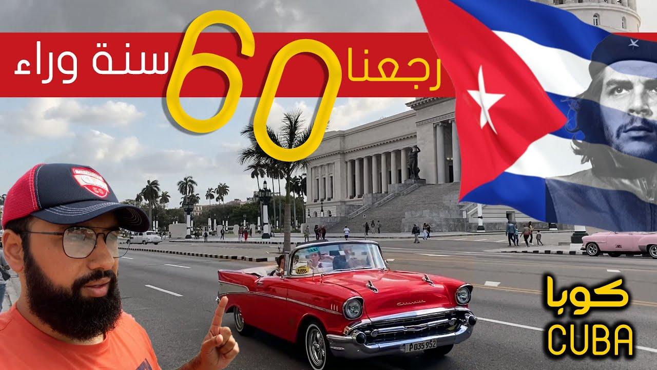 دولة توقف فيها التاريخ ورجعنا 60 سنة وراء
