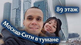 Фото Москва Сити башня Федерация 89 этаж