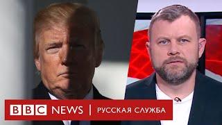 Трампу грозят импичментом - за беседу с Зеленским | Новости