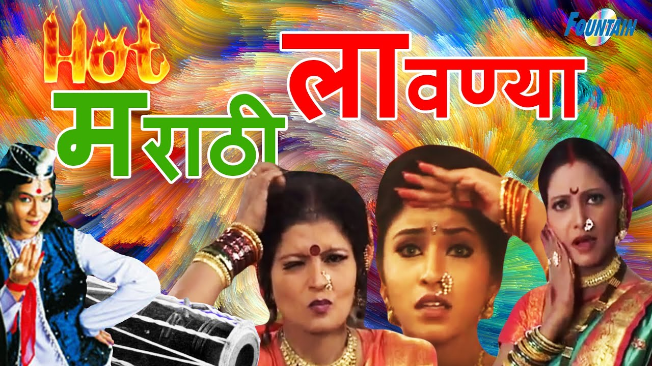 Marathi song - Marathi Lavani Tags