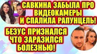 Дом 2 Свежие Новости ♡ 13 июля 2019. Эфир (19.07.2019).
