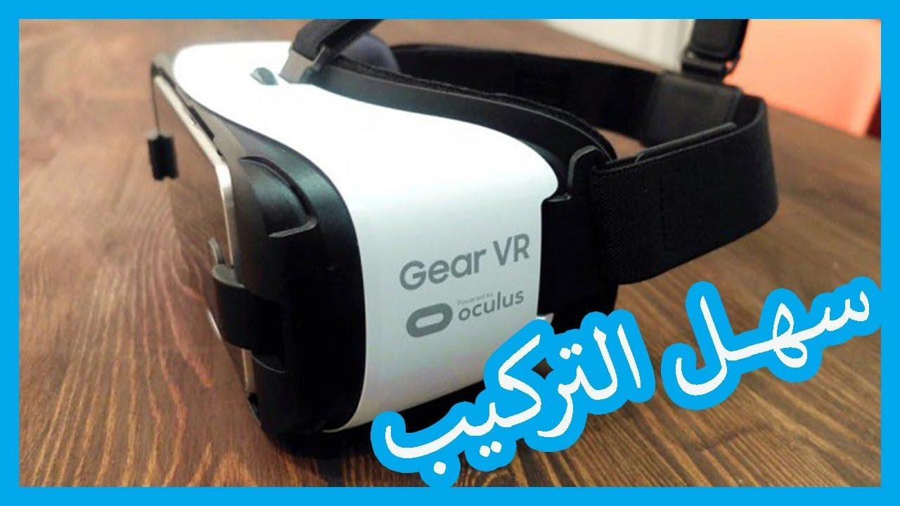5b3ea4e52 طريقة تشغيل نظارات الواقع الافتراضي VR بوكس بكل سهولة - YouTube