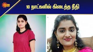 10 நாட்களில் கிடைத்த நீதி | National News | Tamil News | Sun News