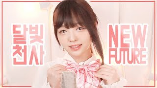 New Future ★ Full Moon o Sagashite (フルムーン をさがして ) ED - myco  Cover by V0RA