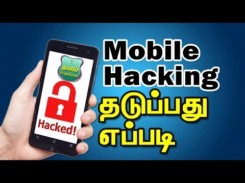 Protect Your Mobile From Hacking in Tamil | Easy Mobile Hacking 2017