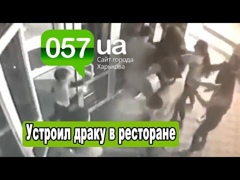 Новости Харькова: В Харькове «копа» подозревают в 30-минутном избиении мужчины