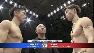 【REBELS.59】Ryunson Pan vs Keisuke Niwa