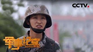 《军事纪实》 20190911 特战女兵在突击| CCTV军事