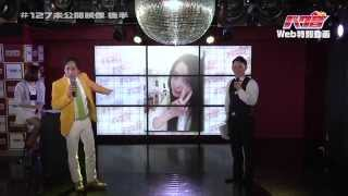 2014年4月24日放送の『つんつべ♂バク音』バックナンバー#127 放送局:TO...