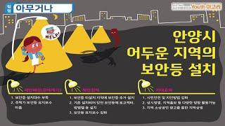"""Youth 아고라 정책 토론회 """"아무거나&qu…"""