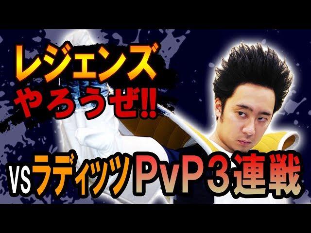 【R藤本】レジェンズやろうぜ!! 其之ニ十六 PvP三連戦!vsラディッツ【DBL】