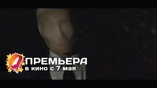 Слендер (2015) HD трейлер | премьера 7 мая