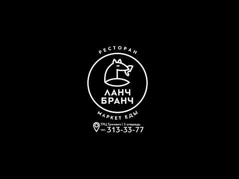 ЛАНЧ БРАНЧ ресторан- маркет еды