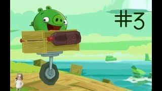ЭНГРИ БЕРДЗ Мультик игра ПЛОХИЕ СВИНКИ Bad Piggies 3 уровень онлайн
