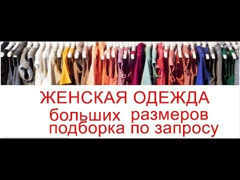 Женская одежда  больших размеров  с Алиэкспресс # 83🌺  Подборка по запросу