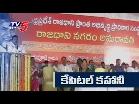 CRDA Speed Up Returnable Plots to Amaravati Farmers | Telugu News | TV5 News