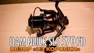"""Карповая катушка DAM Quick SLS 570 FD. Обзор """"из коробки"""".."""