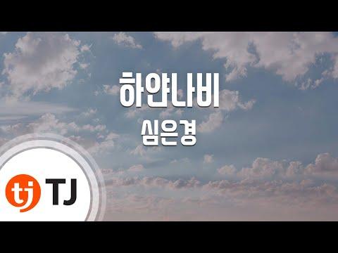 [TJ노래방] 하얀나비(영화'수상한그녀'OST) - 심은경 / TJ Karaoke