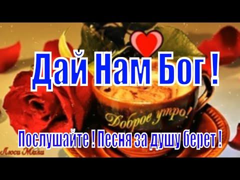 Доброе Утро  ДАЙ  НАМ БОГ  здоровья любви и счастья! Песня за душу берет ! Обязательно Послушайте !