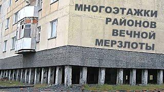 Почему дома районов вечной мерзлоты именно такие? (Норильск, Якутск, Мирный и др.города севера).