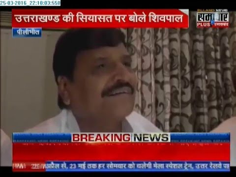 """People want change in governance in Uttarakhand"" : Shivpal Singh Yadav"