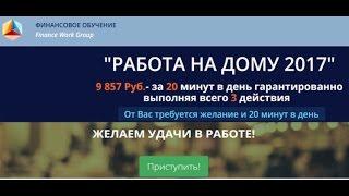 Отзыв на сервис «Finance Work Group». Можно ли заработать на сайте 3cab.scastlvchik-zarabotok.ru