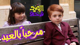 أوبريت مرحبا بالعيد - عائلة أوتار الفنية 2020 مترجم إلى اللغة الإنكليزية | Eid Mubarak