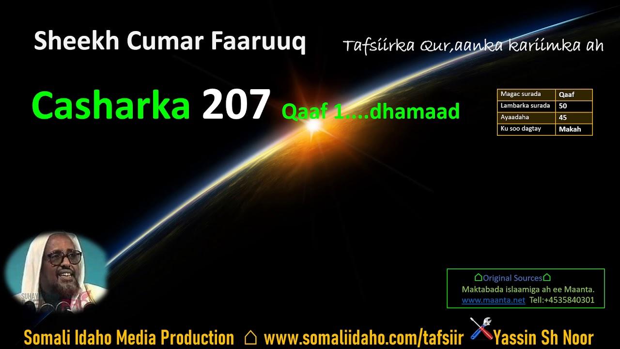 Casharka 207 Qaaf Aayadaha 1ilaa 45 dhamaad | Sh Cumar Faaruuq.