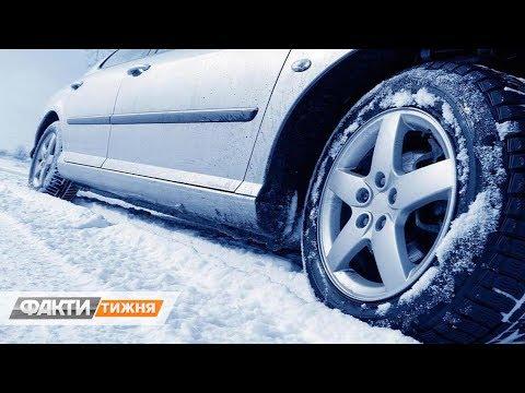 Сколько стоит подготовить авто к зиме. Факти тижня, 10.11