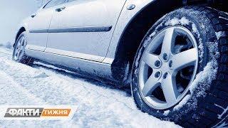 Сколько стоит подготовить авто к зиме. Факти тижня 10.11