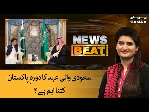Saudi wali ahad ka dor e pakistan kitna aham hai? | News Beat