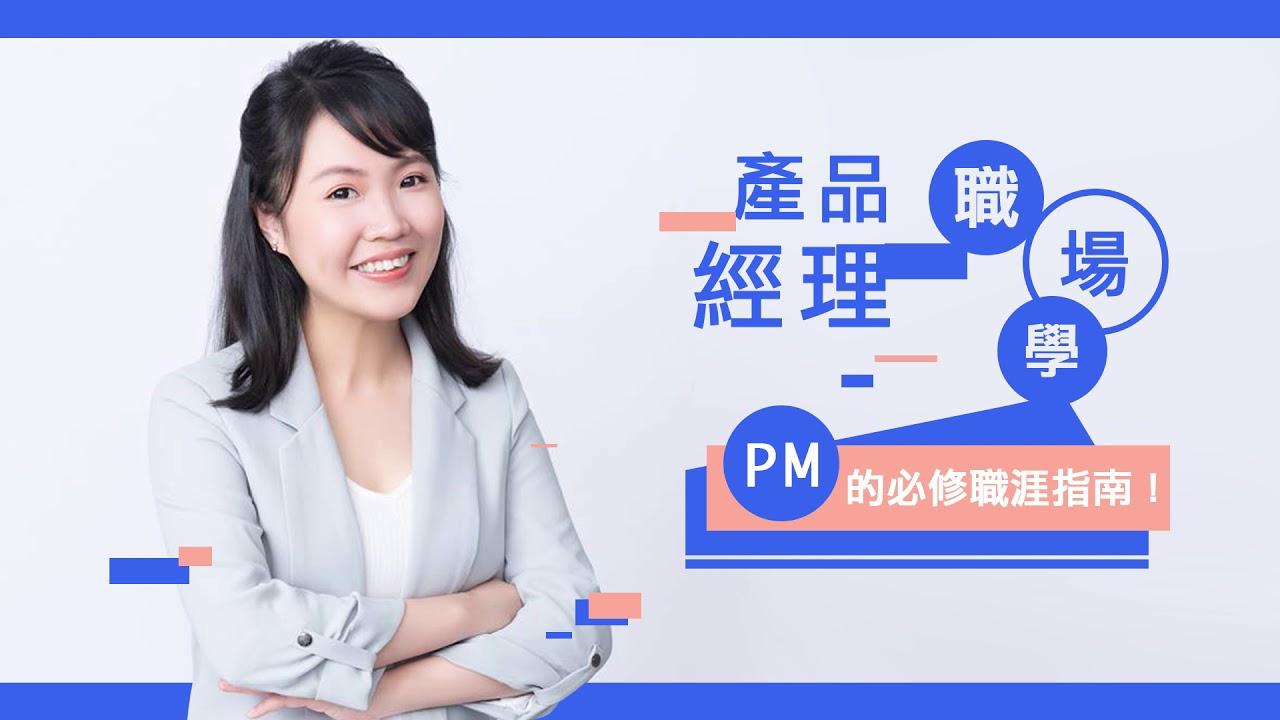 【職場技能】產品經理職場學 Evonne Tsai 課程問答音頻 - YouTube