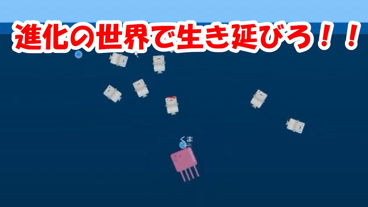 【deeeep.io】進化の世界で生き延びろ!!【ゆっくり実況】 - YouTube
