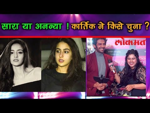 Girls Heartthrob Kartik Aaryan Blushing on Dating Sara Ali Khan or Ananya Pandey Question Mp3