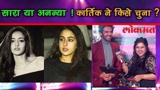 Girls Heartthrob Kartik Aaryan Blushing on Dating Sara Ali Khan or Ananya Pandey Question
