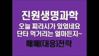 [7/14 진원생명과학 매매전략 주가전망] 단타 먹거리…